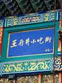 王府井小吃街の看板の写真