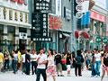 王府井大街の写真